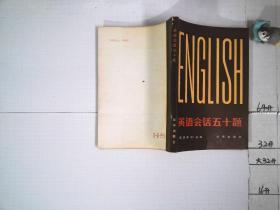 英语会话五十题 英汉对照