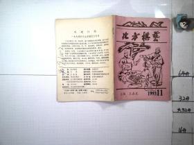 北方棋艺1993 11
