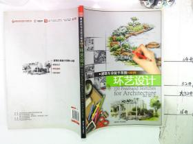 建筑专业徒手草图100例 环艺设计