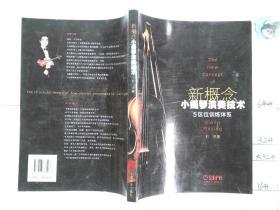 新概念小提琴演奏技术:5区位训练体系