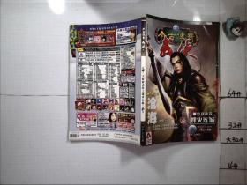 今古传奇武侠版2007 1上.