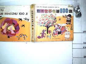 彩图世界名著100集