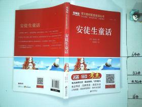 安徒生童话/统编版语文教材配套阅读丛书