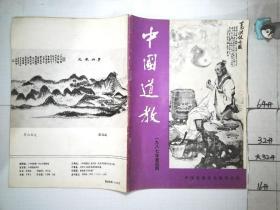 中国道教 1987年第4期
