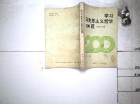 学习马克思主义哲学200题