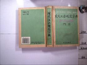 现代汉语规范字典(精装)