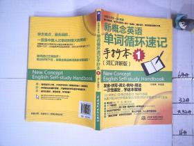 新概念英语单词循环速记手抄本: 词汇详解版 1