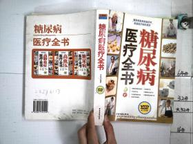 糖尿病医疗全书