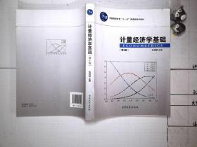 """计量经济学基础(第4版)/普通高等教育""""十一五""""国家级规划教材"""