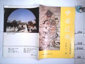 中国道教 1989年第3期,
