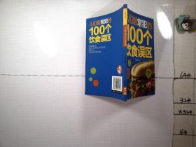 人们最常犯的100个饮食误区