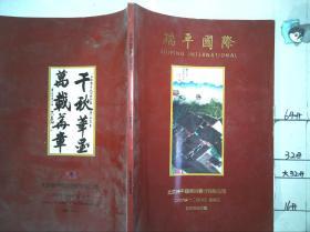 拍卖会瑞平国际:北京瑞平国际拍卖行有限公司2009年冬季