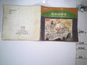 小學生必讀:中國文學精粹 看圖讀神話 。