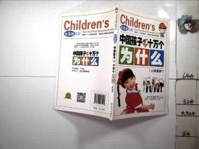 彩图版 中国孩子的十万个为什么 人体奥妙