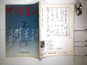 中国书法 1991年第2期