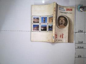 敦煌 旅行 導游手冊