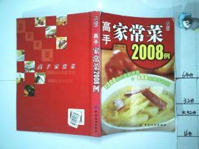 高手家常菜2008例