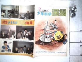 少年科学画报1987 7