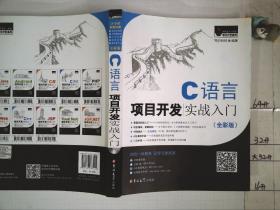 C语言项目开发实战入门(全彩版)