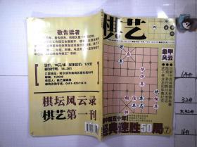 棋艺2012 11下