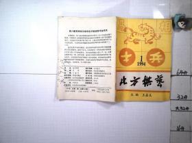 北方棋艺1994 1