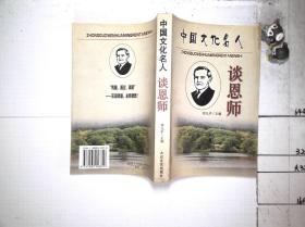 中国文化名人 谈恩师