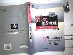 极品教程  2006  创新版 高考一二轮总复习  生物  有笔记