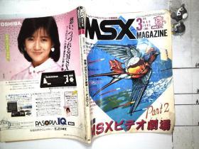 MSX magazine   1985  mar 3
