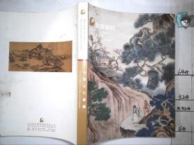 北京保利2006秋季拍卖会 中国古代书画