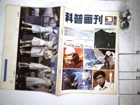 科普画刊 1984年第3期