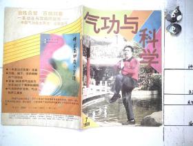 气功与科学1989 7