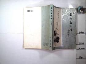花鸟画技法(1986年一版一印)