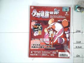 少年电脑世界2008年1-2
