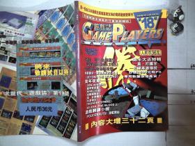 游戏志GAME PLAYERS MAGAZINE双周刊1996年2月(总第18号