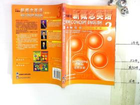 新概念英语 3(教师用书)