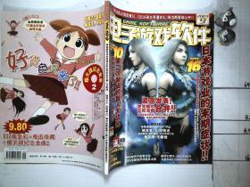 电子游戏软件2003年9期