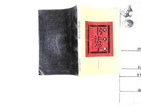 书法学论文集