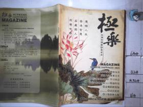 极乐 佛历2005 1
