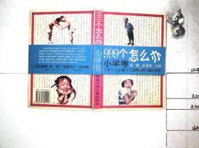 999个怎么办 小学卷(6-12岁)