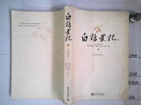 白话史记(上 ):白话全译本
