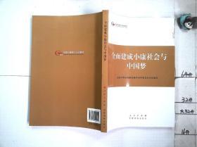 全面建成小康社会与中国梦