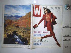 世界知识画报1988/7