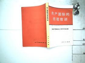 共产国际的经验教训:纪念共产国际成立七十周年学术论文集馆藏