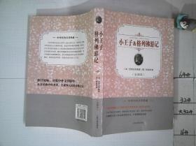 小王子/格列佛游记 全译本