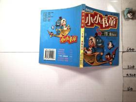 经典系列·小小书童--一千零一夜精品读