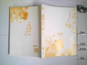 后宫·甄嬛传: (壹)(修订典藏版)