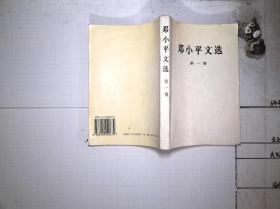 邓小平文选 第一卷·