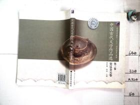 中国古代文学作品选 第三卷 宋辽金元卷