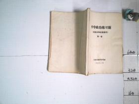 中学政治练习题(供高中毕业班使用)第一册