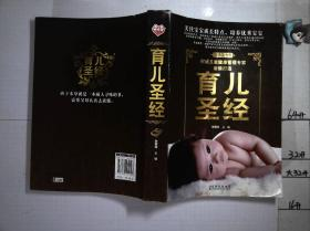 育儿圣经(超值白金版)